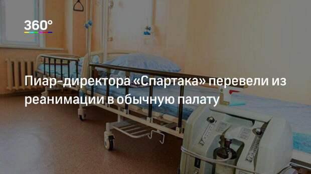 Пиар-директора «Спартака» перевели из реанимации в обычную палату