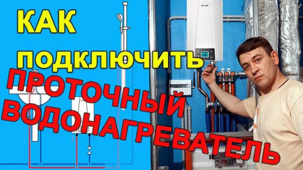 Подключение проточного водонагревателя к водопроводу и к электросети