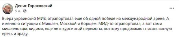 """Поле битвы - борщ. За что украинский МИД атаковал ресторанный гид """"Мишлен"""""""