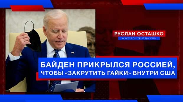 Байден прикрылся Россией, чтобы «закрутить гайки» внутри США