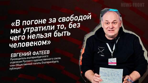 """""""В погоне за свободой мы утратили то, без чего нельзя быть человеком"""" - Евгений Фатеев"""