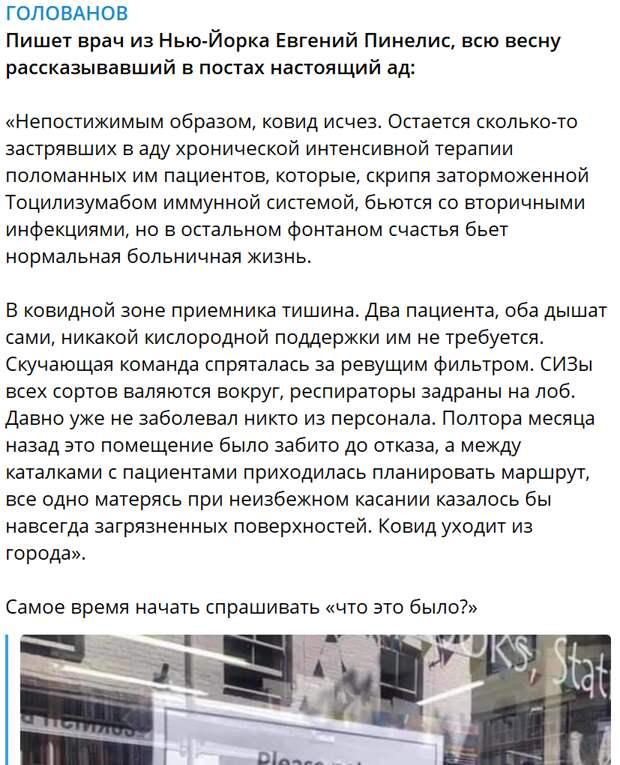 """Русский врач в США о главной загадке Коронавируса: """"Непостижимым образом исчез"""""""