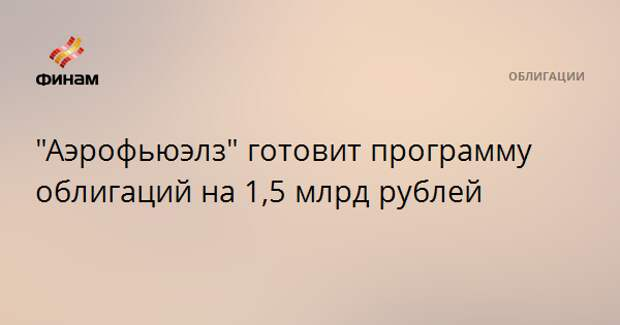 """Аэрофьюэлз"" готовит программу облигаций на 1,5 млрд рублей"