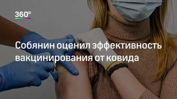 Собянин оценил эффективность вакцинирования от ковида