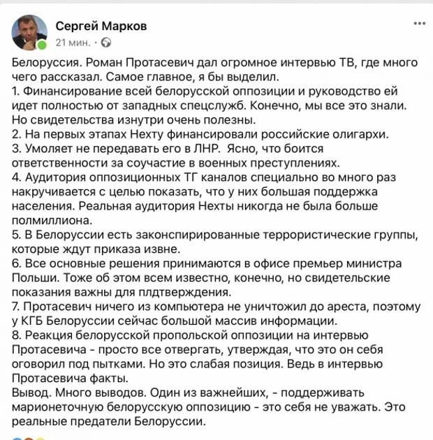 Главное из интервью Романа Протасевича