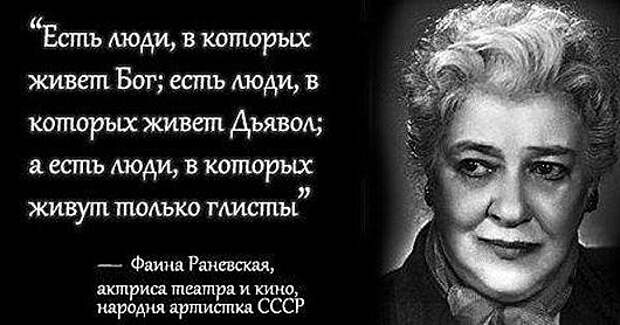 faina_ranevskaya_aforizm-8