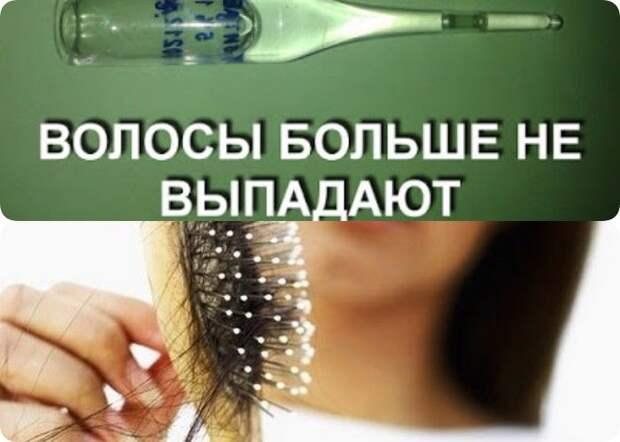 Эффективный способ борьбы с выпадением волос