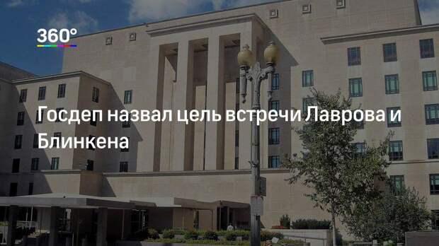 Госдеп назвал цель встречи Лаврова и Блинкена