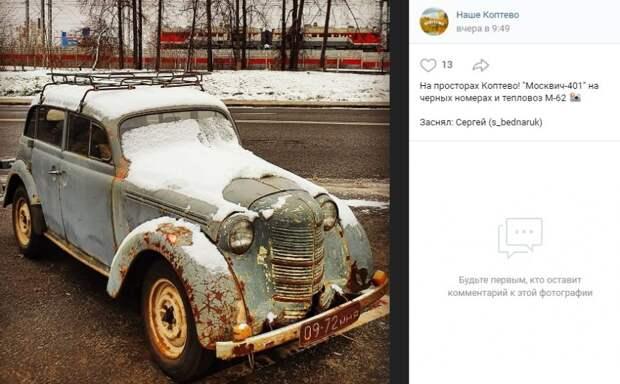 Фото дня: советский автомобиль в районе Коптево