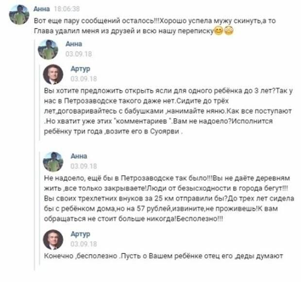 DAILY NEWS: Губернатор Парфенчиков решил проблему женщины, которой нахамил
