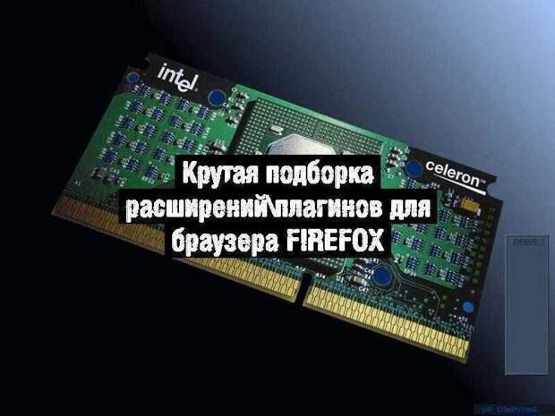 Крутая подборка расширений\плагинов для браузера Firefox