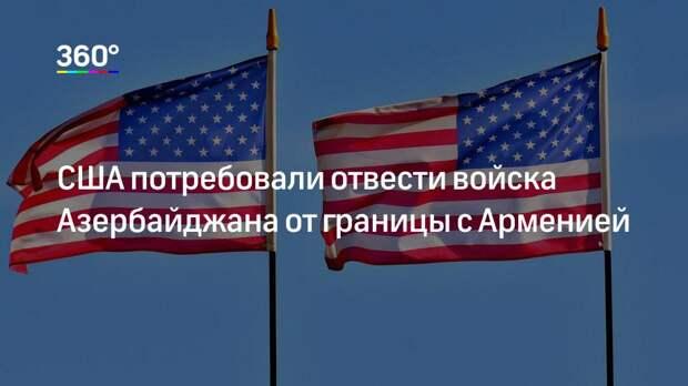 США потребовали отвести войска Азербайджана от границы с Арменией