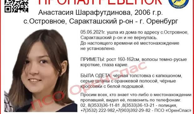 В Оренбуржье третий день ищут без вести пропавшую школьницу