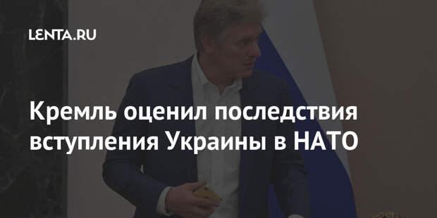 Кремль оценил последствия вступления Украины в НАТО