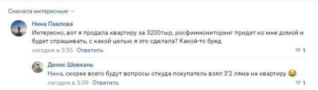 «Антиотмывочный закон» вызвал жаркую дискуссию в соцсетях.