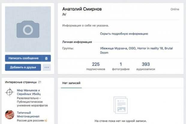 Хакеры взломали страницу  во «Вконтакте» массового убийцы в Керчи и обнаружили... (ФОТО)
