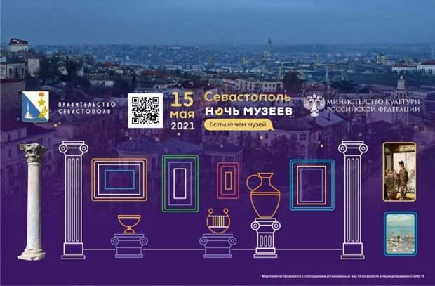 Приглашаем всех севастопольцев на «Ночь музеев 2021»