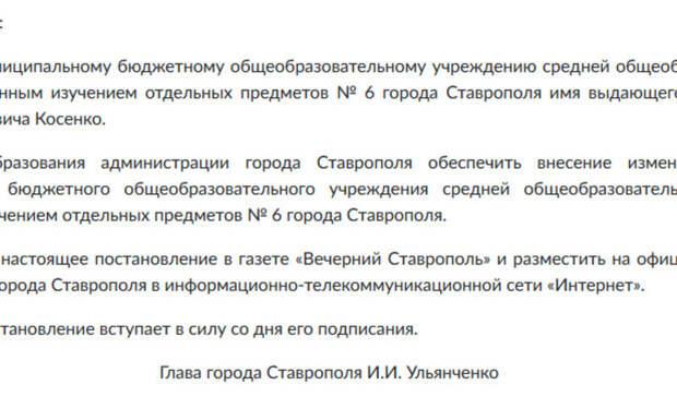 Школу в Ставрополе лишили имени писателя ради «возвращения исторического названия»