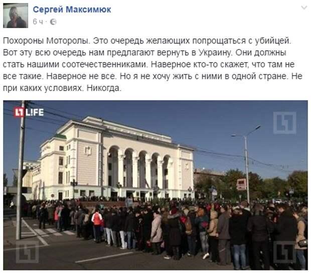 Что говорят на Украине по поводу гибели Моторолы (фото)