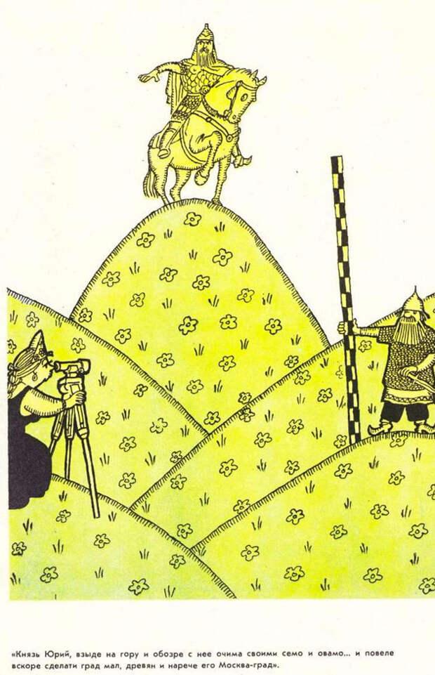 Прошлое, настоящее и будущее Москвы глазами карикатуристов 1970-х годов