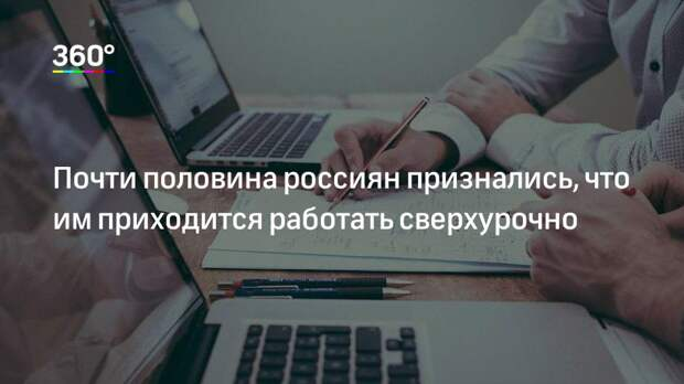Почти половина россиян признались, что им приходится работать сверхурочно