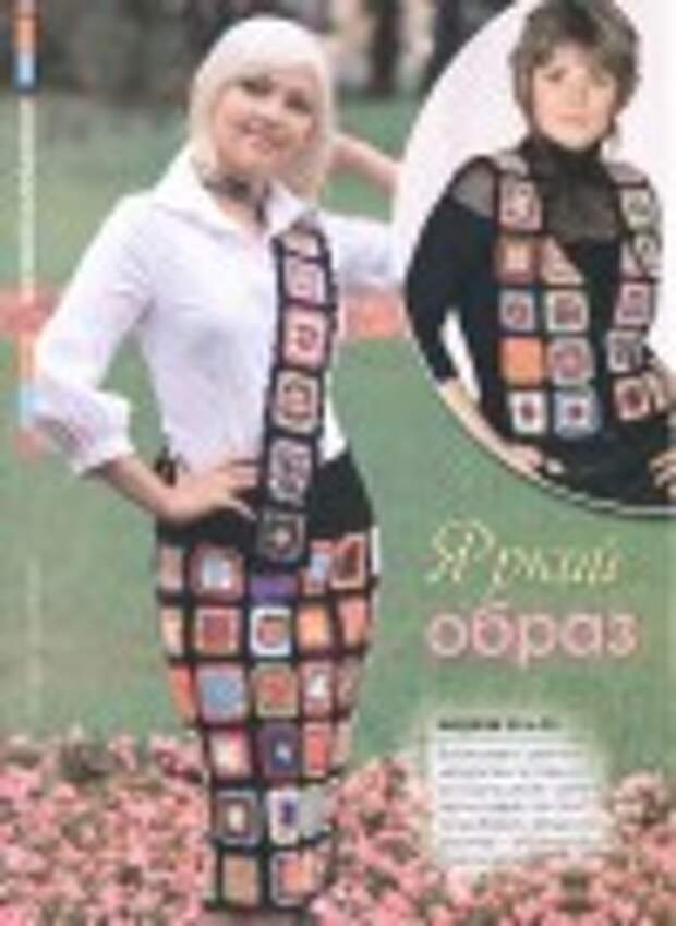 Наталья № 5 2010г. (вязание)