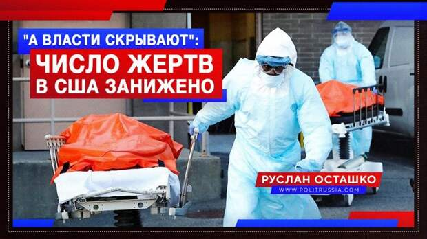 «А власти скрывают»: в США признали, что число жертв коронавируса занижено