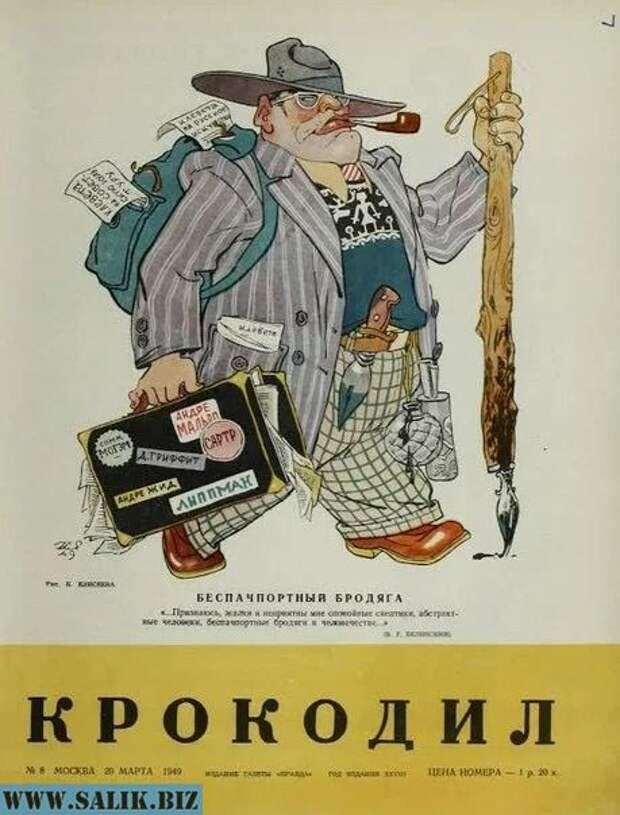 Таким безродный космополит появился на обложке журнала «Крокодил» в 1949 году. Константин Елисеев (1949).