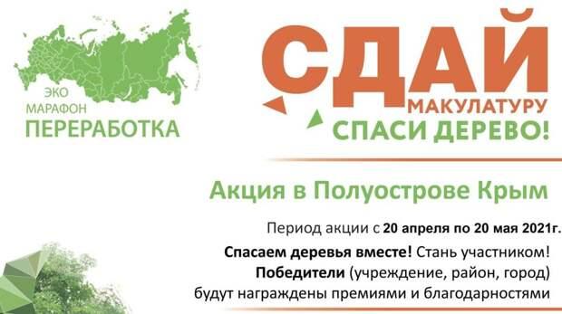 Победители эко-марафона «Сдай макулатуру – спаси дерево» получат ценные призы