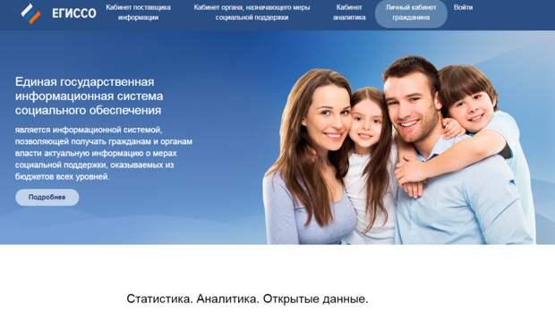 Власти регионов России смогут через ЕГИССО назначать социальную помощь автоматически