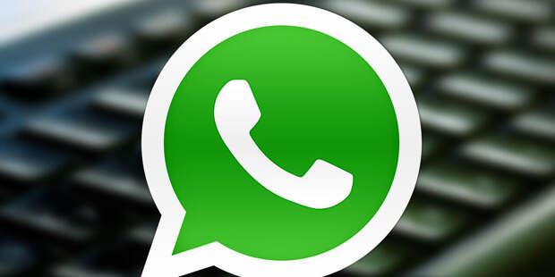 WhatsApp начал ограничивать функции у ряда пользователей