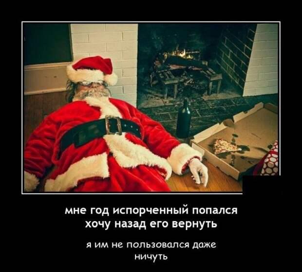 Демотиватор про новый год