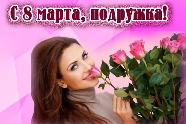 С ПРАЗДНИКОМ ВАС, МИЛЫЕ ПОДРУГИ!!!