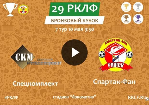 29 Бронзовый Кубок Спецкомплект - Спартак-Фан 2:3