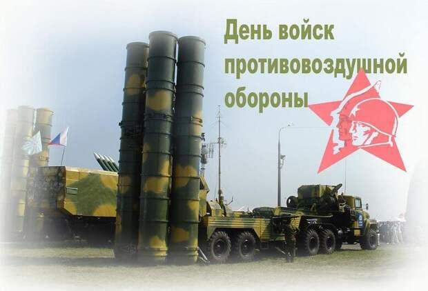 Войска противовоздушной обороны – наиболее перспективная часть сухопутных войск Российской Федерации