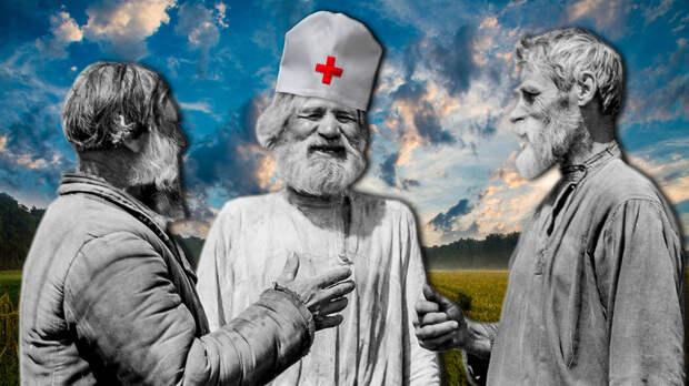 Самые странные лекарства русских крестьян