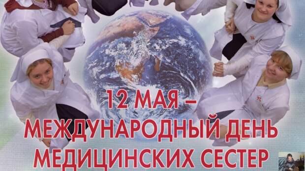 Поздравление председателя Раздольненского районного совета Жанны Хуторенко с Международным днем медицинских сестер