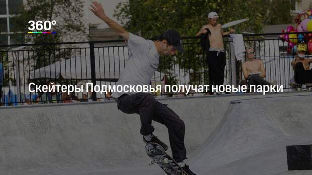 Скейтеры Подмосковья получат новые парки