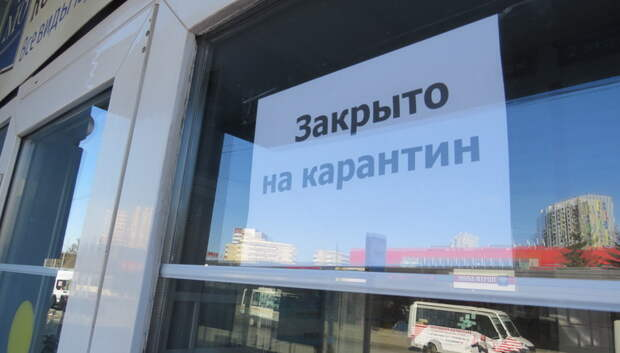 Подольчане недовольны закрытием сетевого магазина в условиях пандемии