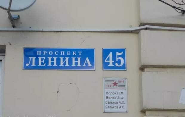 До сих пор одно из самых популярных названий улиц.