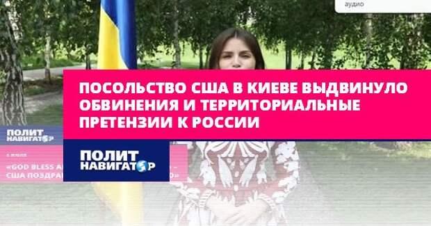 Посольство США в Киеве выдвинуло обвинения и территориальные...