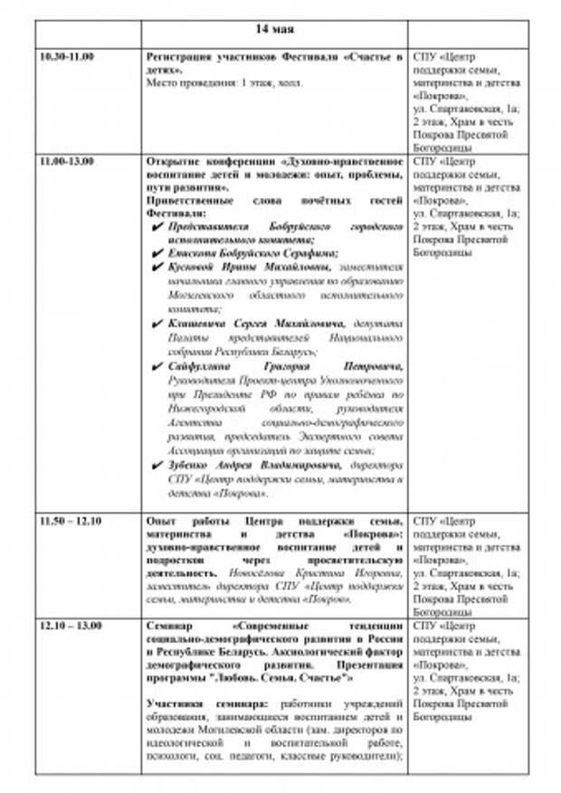 Опубликована программа IX Фестиваля ´Счастье в детях´.