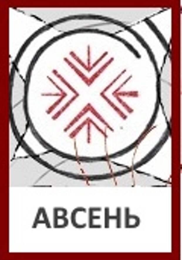 Славянские Боги: Знак Бога Авсеня
