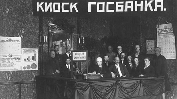 Первые шаги и лица советского Госбанка
