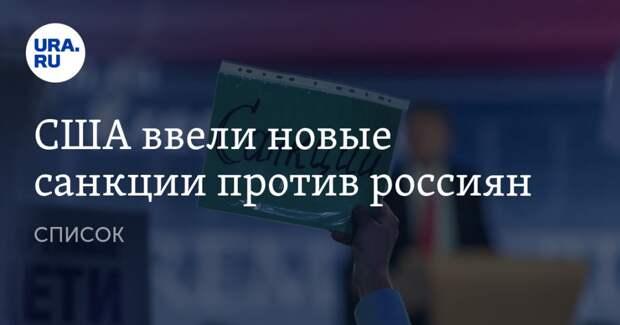 США ввели новые санкции против россиян. СПИСОК