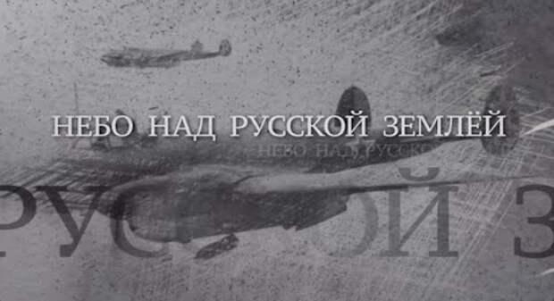 Вечная Отечественная / 5 / «Небо над Русской землей»
