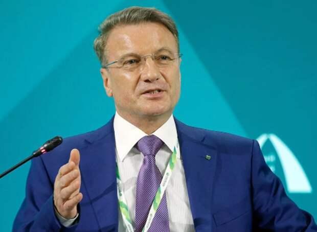 Греф спрогнозировал инфляцию в России в 2021 году