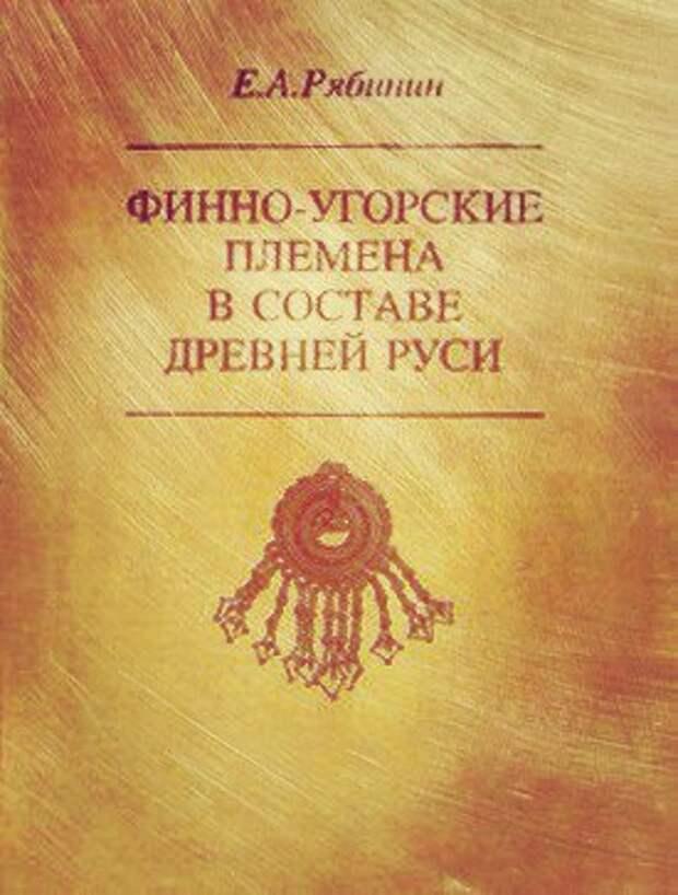 Финно-угорские племена в составе Древней Руси