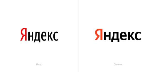Как вам новый логотип Яндекса?