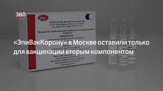 «ЭпиВакКорону» в Москве оставили только для вакцинации вторым компонентом